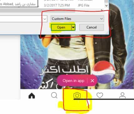 رفع الصور والفيديوهات علي صفحه الإنستجرام من خلال الكمبيوتر او اللابتوب