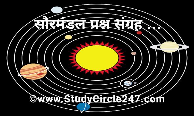 सौरमंडल महत्वपूर्ण प्रश्न संग्रह भाग - 01 | Solar System Question - Answer Series