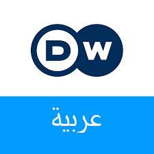 قناة DW بث مباشر
