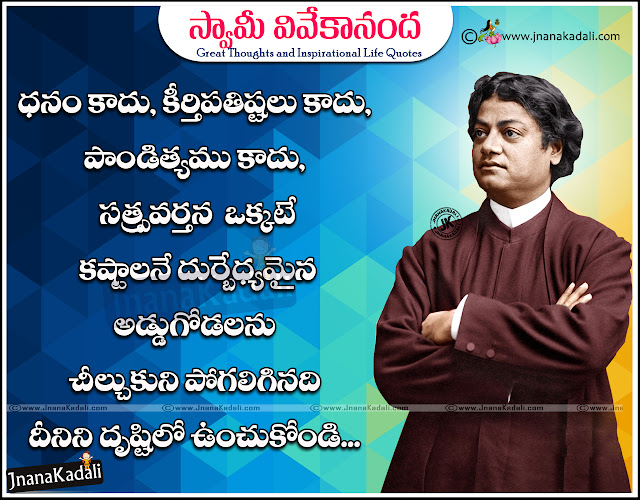 Here is Swami Vivekananda Hd Wallpapers with nice telugu quotations, Nice telugu vivekananda quotes, Swami Vivekananda HD images, Swami Vivekananda Inspirational quotes images,Swami Vivekananda hd pictures with telugu quotes,Swami Vivekananda png images