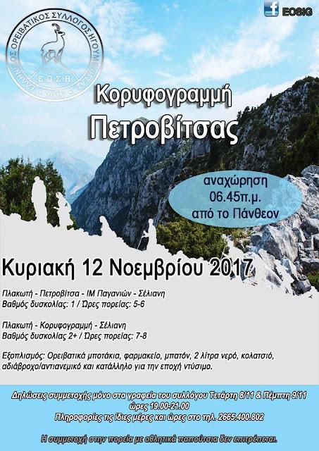 Ορειβατικός Σύλλογος Ηγουμενίτσας: Διάσχιση κορυφογραμμής Πετροβίτσας