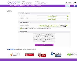 جديد شرح  موقع Ojooo +استراتيجية الربح السليمة