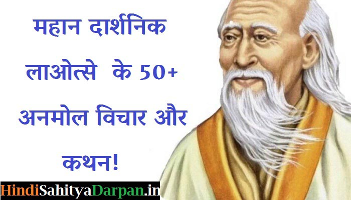 top lao tzu quotes in hindi,best lao tzu hindi quotes