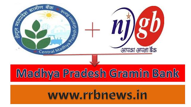 Gramin-Bank-News-rrb-news-Madhya-Pradesh-Gramin-Bank-Narmada-Jhabua-Gramin-Bank-Central-Madhya-Pradesh-Gramin-Bank-Gramin-Bank-Bank-Merger-Plan-RRB-Bank-Merger-psu-banks-merger-bank-merger-news-bank-merger-2018-merger-of-banks-gramin-bank-news-rrb-news-rural-banks-merger-gramin-banks