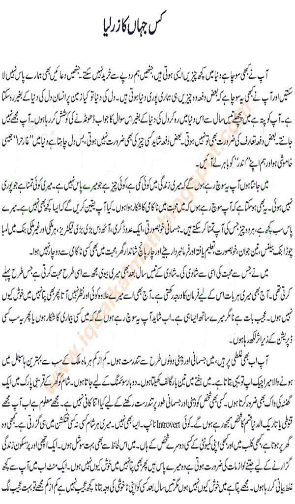 Urdu Novel Kis Jahan Ka Zar Liya