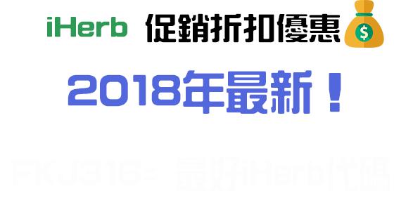 iHerb 2018年優惠禮券促銷折扣