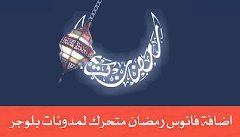 اضافة فانوس رمضان متحرك لمدونات بلوجر