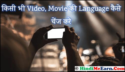 Movies की Language को Change कैसे चेंज करे