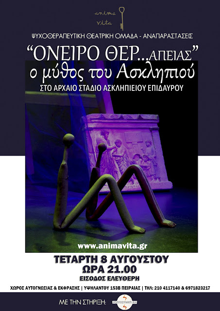 Παράσταση στο Αρχαίο Στάδιο Ασκληπιείου Επιδαύρου από την Ψυχοθεραπευτική Ομάδα Anima Vita