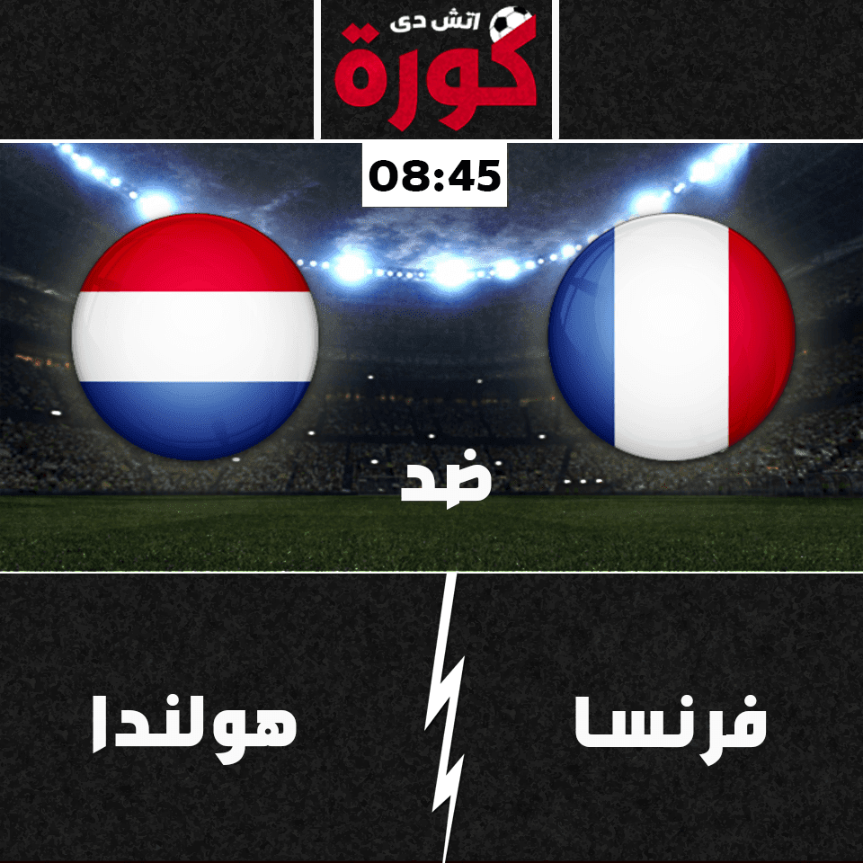 مشاهدة مباراة فرنسا وهولندا بث مباشر اليوم 9-9-2018 دوري الأمم الأوروبية