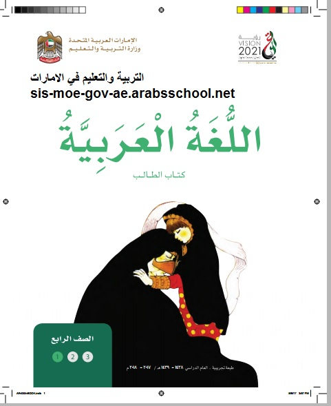 كتاب اللغة العربية للصف الرابع