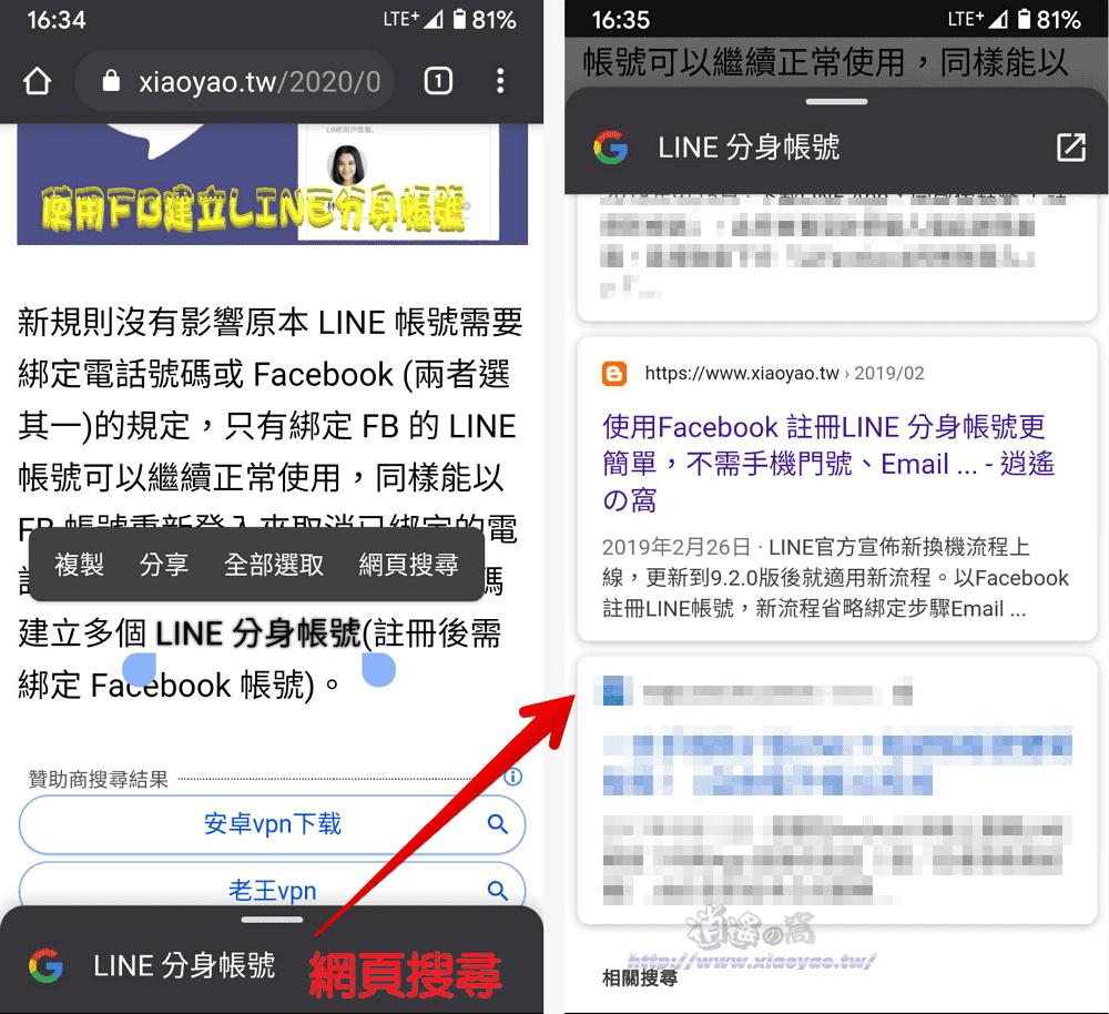 手機版 Chrome 瀏覽器,簡單幾項操作讓瀏覽網頁更暢快 - 逍遙の窩
