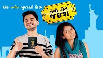 Kevi Rite Jaish Gujarati Movie Full Download 300MB HDRip