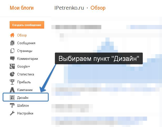 Как установить лого на Blogger