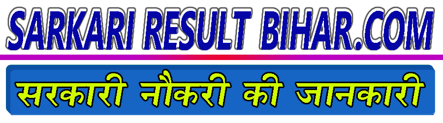 Sarkari Result Bihar  - Latest Job 2019, Admit Card, Result