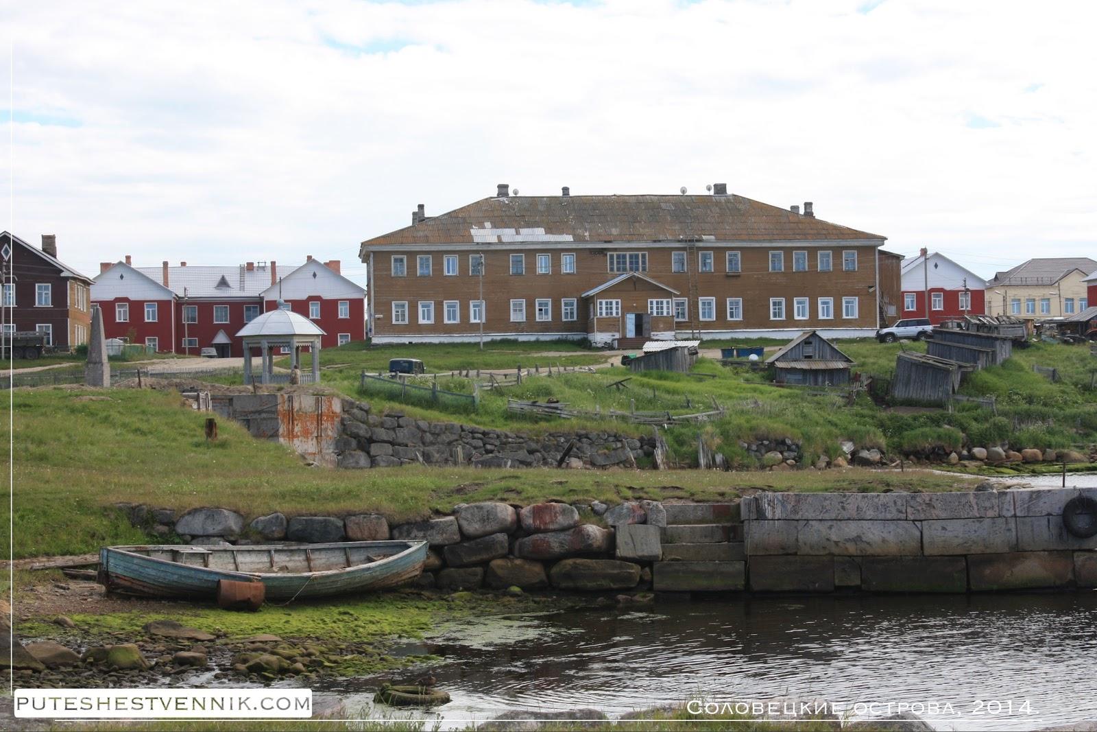 Лодка у берега и деревня на Соловках