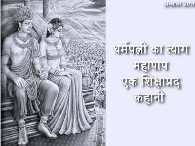 dharmapatni ka tyag ek shikshaprad kahani