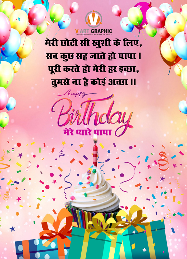 birthday wishes in hindi for wife, happy birthday wishes in hindi images, birthday morning wishes in hindi, vartgraphic6, v art graphic, birthday wishes in hindi for sister, birthday wishes images free download, birthday wishes in hindi for mother, beautiful happy birthday images, birthday wishes in hindi for husband, advance birthday wishes in hindi, birthday wishes in hindi for family, beautiful happy birthday images, birthday wishes in hindi for brother, birthday wishes images, birthday wishes in hindi for friend, happy birthday images for her free