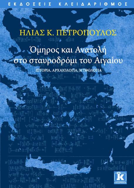 Παρουσίαση του βιβλίου του Ηλία Πετρόπουλου «Όμηρος και Ανατολή στο σταυροδρόμι του Αιγαίου»