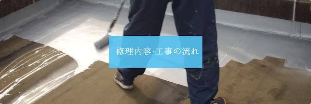 http://amamori-shuuri.com/flow