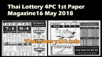 Thai Lottery 4PC 1st Paper Magazine16 May 2018