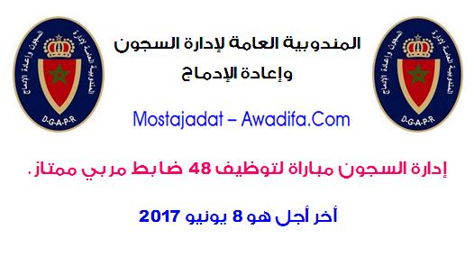 المندوبية العامة لإدارة السجون وإعادة الإدماج مباراة لتوظيف 48 ضابط مربي ممتاز. آخر أجل هو 8 يونيو 2017