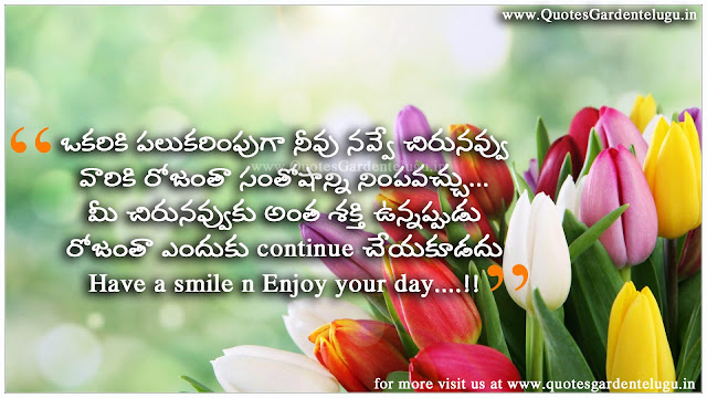 Good morning inspirational telugu wallpapers wishes online greetings