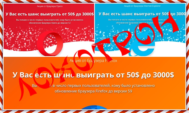 Акция от браузера Firefox, Google Chrome, Yandex Browser Отзывы, развод на деньги!