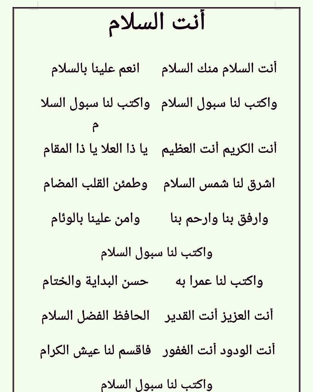 Teks Anta Salam Minka Salam