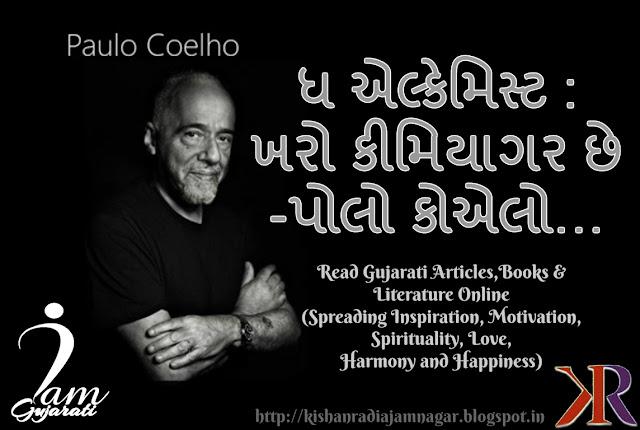 Paulo Coelho Alchemist In Gujarati