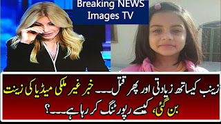 News About Zainab and International Media