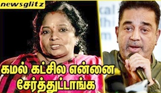 Tamilisai joins in Kamal's Makkal Needhi Maiam?