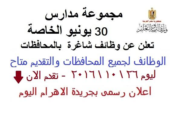 """بجريدة الاهرام وظائف """" مدرسة 30 يونيو """" بجميع المحافظات الاوراق المطلوبة والتقديم ليوم 26  10  2016"""