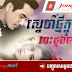 ONEHD - Sneh Tmey Knung Besdong Chas [14Ep]
