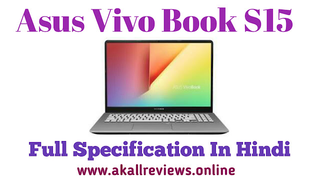 Asus VivoBook S15 Full Specification In Hindi