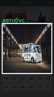 В ангаре стоит автобус небольших размеров на стоянке