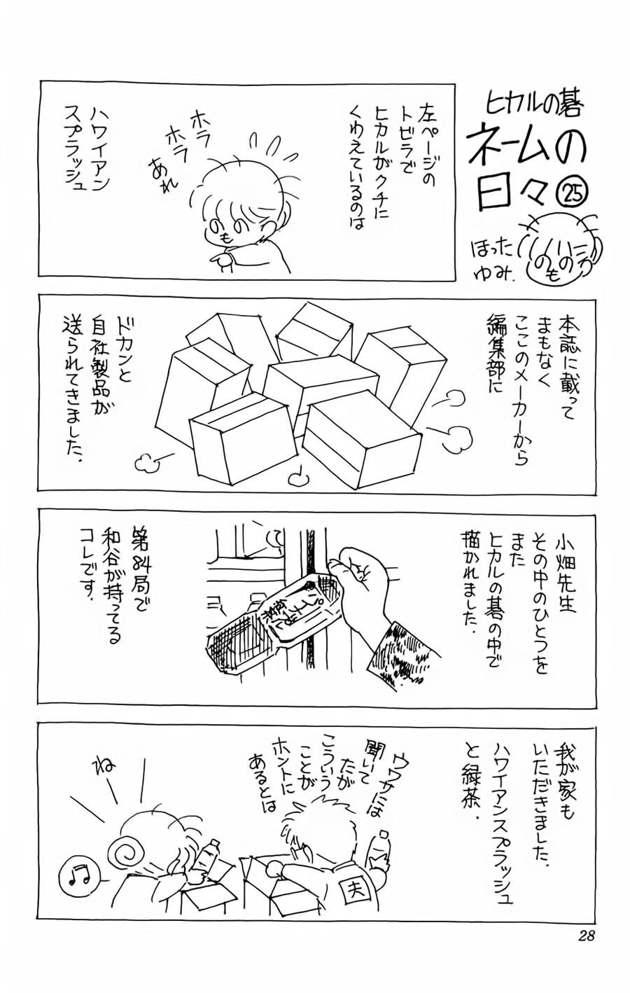 Hikaru No Go hikaru no go chap 79 trang 23