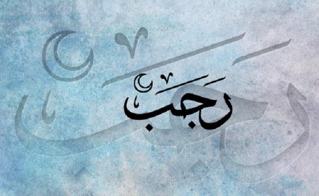 Menyoal Rajab, Membincang Isra' Mi'raj (2)