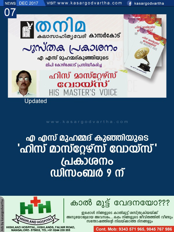 Kerala, News, Kasargod, Book release, 'His Master's Voice' released by Mohammed Kunhi on December 9.