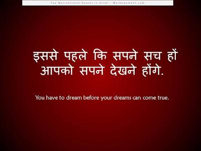 Hindi%2Bquotes1
