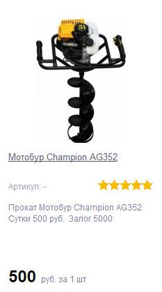 Прокат Мотобур Champion AG352  Сутки 500 руб.  Залог 5000