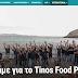 Το TinosFoodPaths στην ΕΡΤ!!