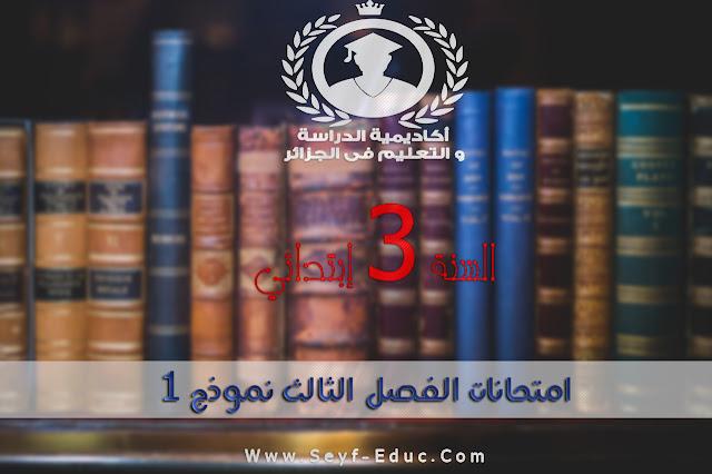تحميل امتحانات الفصل الثالث نموذج 1  للسنة الثالثة إبتدائي