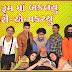 Promo : Bedroom Ma Bakalyu Bairi-e-Pakaryu