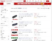 blog.fujiu.jp Amazon や楽天で類似商品を検索しない方法