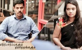 இதுக்கு பேர் விபச்சாரம் – எதிர்பார்ப்புகளும் ஏமாற்றங்களும் Short film | VJ ANISHA | Karthick Raja