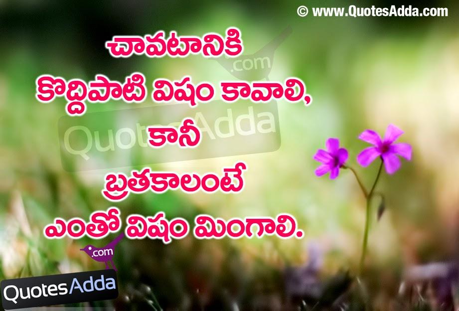 New Year Best Quotes Telugu