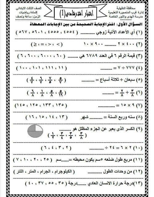 امتحان رياضيات طبقا للحسابية سؤال للصف الثالث الابتدائى الترم الثانى