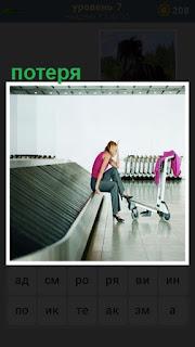 сидит женщина с пустой коляской, потеря багажа