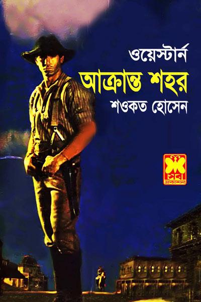 Aakranto Sohor - western series